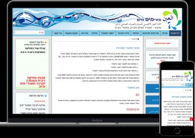 אלעין - תאגיד המים והביוב האזורי Elain