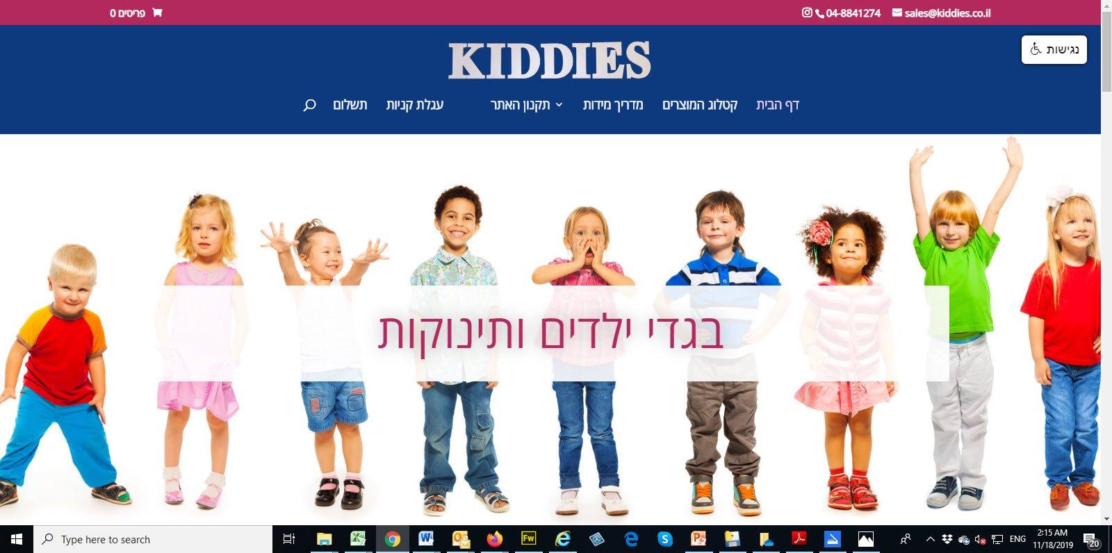 חנות אינטרנטית לבגדי ילדים ותינוקות