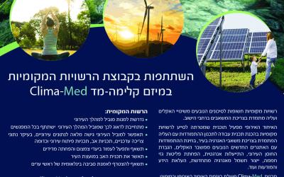 קרן אנרגיה משתלבת ביוזמה אירופאית של התייעלות אנרגטית