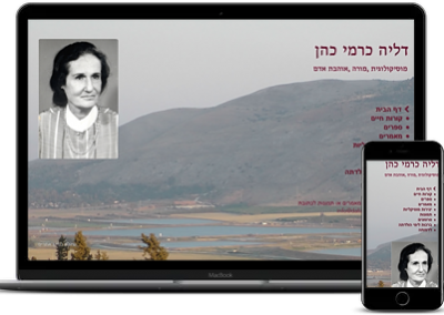 אתר זיכרון - דליה כהן כרמי